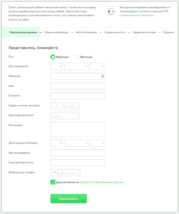 Регистрация в ЛК Ekapusta